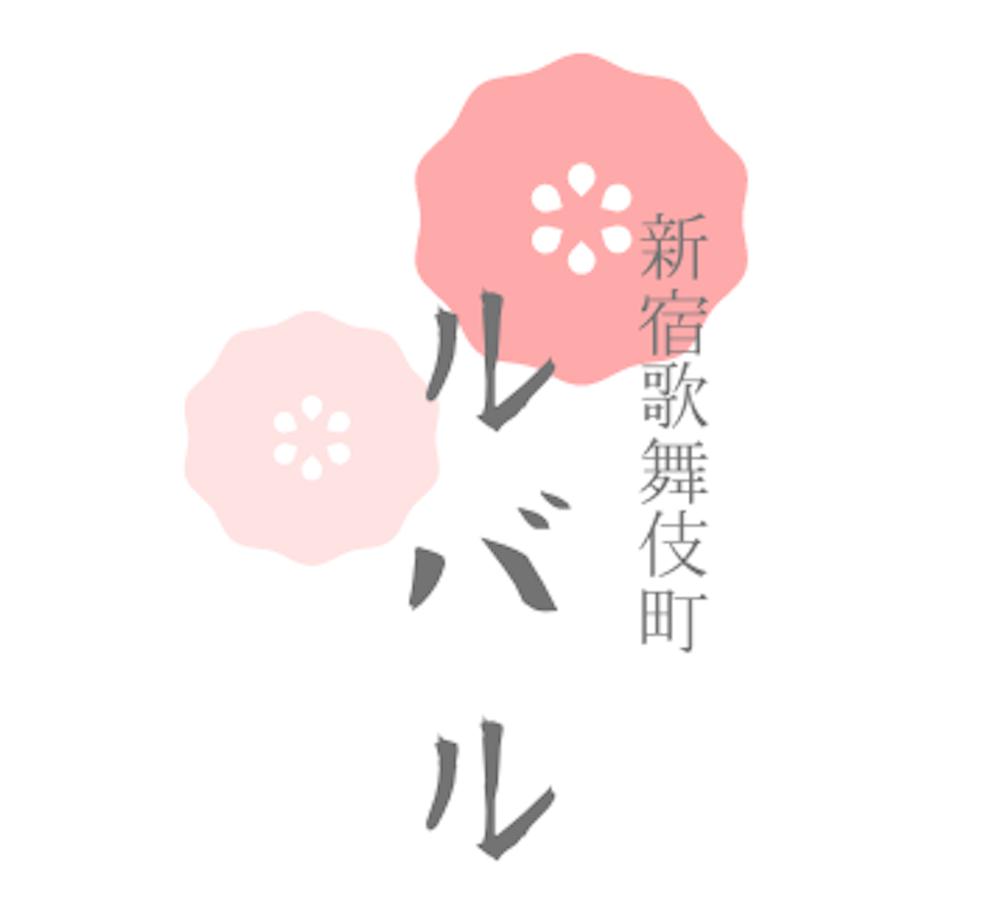 新宿ルバル公式サイト~キャバクラの基本情報・コツまとめ~